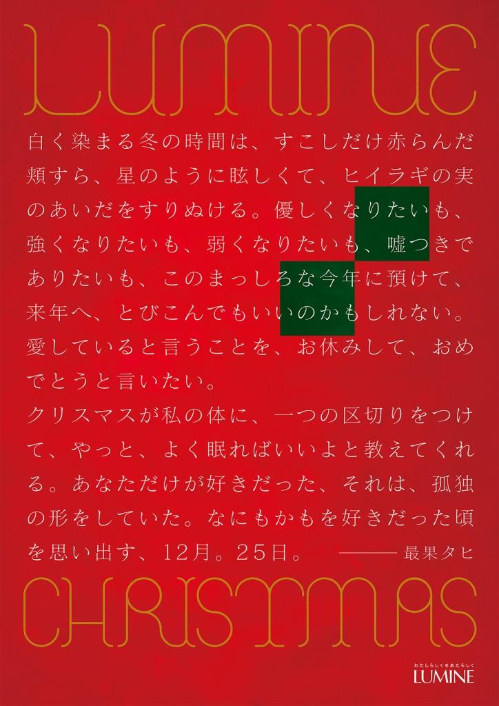 LUMINE2017クリスマス_メインビジュアル_詩_101